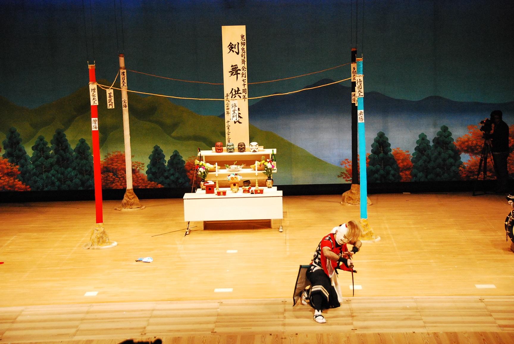 鬼柳鬼剣舞発創70周年記念式典